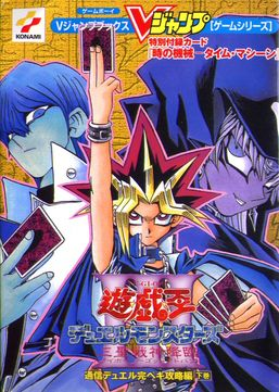 Yu-Gi-Oh! Duel Monsters III: Tri-Holy God Advent Game Guide 2 promotional card