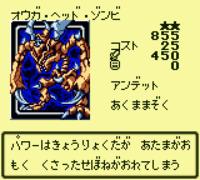 OgreHeadZombie-DM4-JP-VG.png