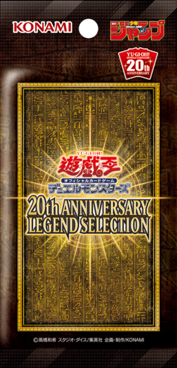 20th Anniversary Legend Selection
