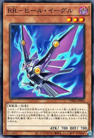 RaidraptorHeelEagle-PHRA-JP-C.png