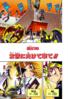Yu-Gi-Oh! Duel 198 - bunkoban - JP - color.png