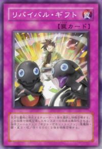 RevivalGift-JP-Anime-5D.png