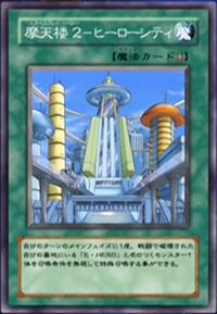Skyscraper2HeroCity-JP-Anime-GX.png