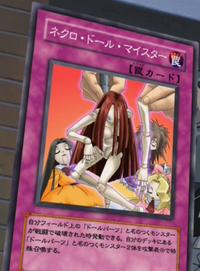 NecroDollmeister-JP-Anime-GX.png