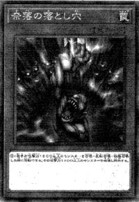 BottomlessTrapHole-JP-Manga-OS.png