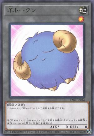 SheepToken-TK01-JP-R-Blue.png