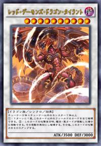 TyrantRedDragonArchfiend-JP-Anime-AV.png