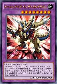 BeastEyesPendulumDragon-JP-Anime-AV.png