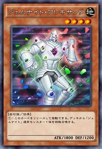 GemKnightAlexandrite-JP-Anime-AV.png