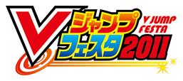 V Jump Festa 2011