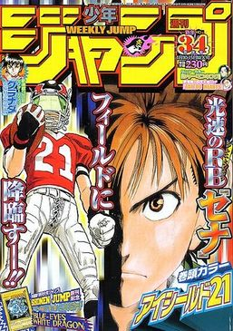 Weekly Shōnen Jump 2003, Issue 3–4