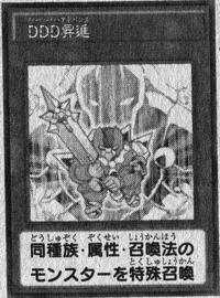 DDDAdvance-JP-Manga-DY.png