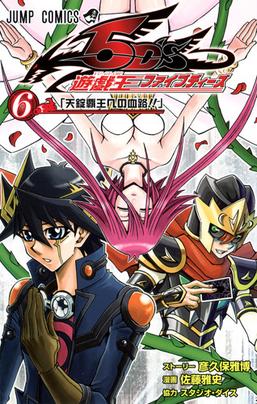 Yu-Gi-Oh! 5D's Volume 6