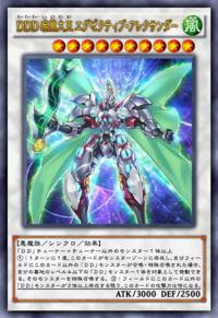 DDDGustHighKingAlexander-JP-Anime-AV.png