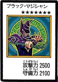 DarkMagician-JP-Manga-DM-color.png