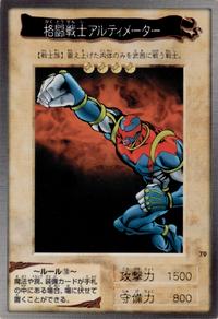BattleWarrior-BAN1-JP-C.png