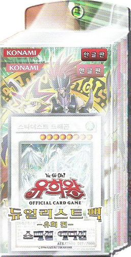 Duelist Pack: Yugi Special Edition
