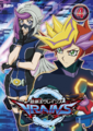 VRAINS DVD 4.png