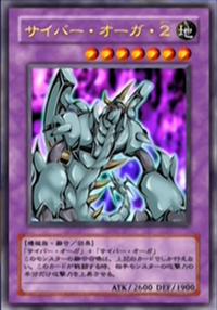 CyberOgre2-JP-Anime-GX-AA.png