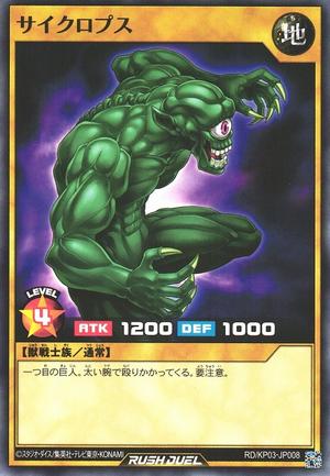 HitotsuMeGiant-RDKP03-JP-C.png