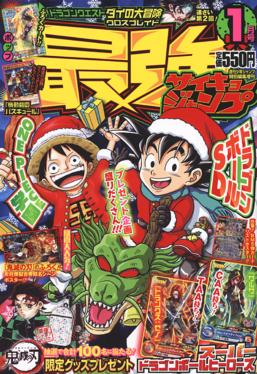 Saikyō Jump January 2021
