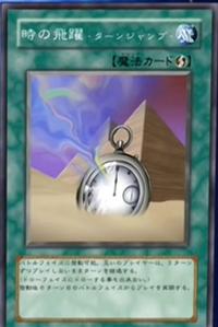 TurnJump-JP-Anime-DM.png