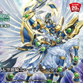 CelestialKnightlordParshath-OW.png