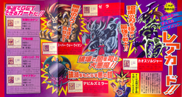 Yu-Gi-Oh! Duel Monsters National Tournament prize cards