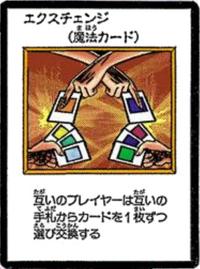 Exchange-JP-Manga-DM-color.png