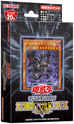 Structure Deck R: Curse of the Dark