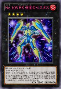 Number105BattlinBoxerStarCestus-JP-Anime-ZX.png