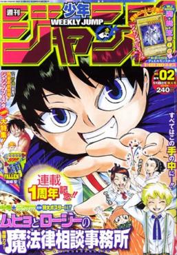 Weekly Shōnen Jump 2006, Issue 2