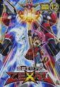 ZEXAL Duel Box 12.jpg