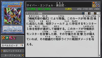 CyberAngelDakini-TF06-JP-VG-info.png