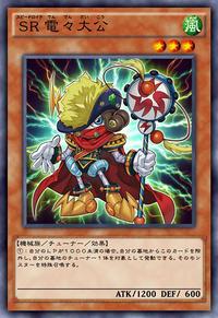 SpeedroidDenDenDaikoDuke-JP-Anime-AV.png