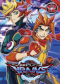 VRAINS DVD 12.png