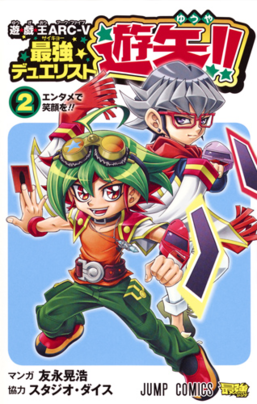 Yu-Gi-Oh! ARC-V The Strongest Duelist Yuya!! Volume 2