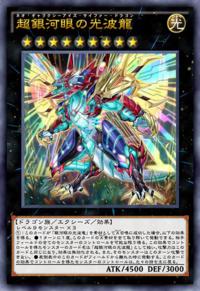 NeoGalaxyEyesCipherDragon-JP-Anime-AV.png