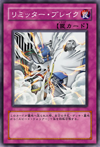 LimiterOverload-JP-Anime-5D.png