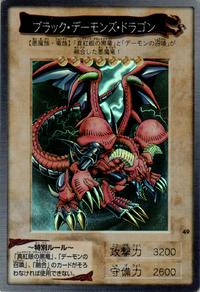 BlackSkullDragon-BAN1-JP-SR.png
