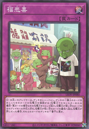 Fukubiki-LIOV-JP-NR.png