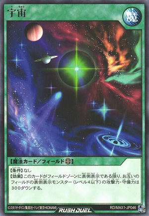 OuterSpace-RDMAX1-JP-R.png