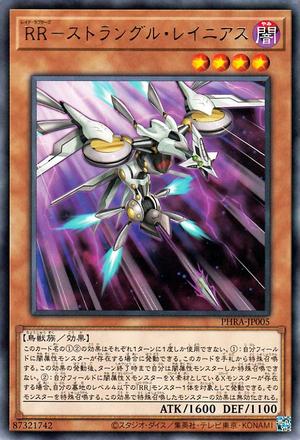 RaidraptorStrangleLanius-PHRA-JP-R.png