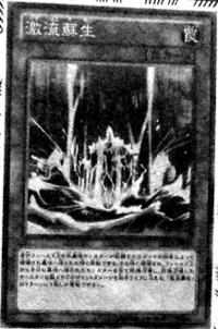 TorrentialReborn-JP-Manga-DZ.png
