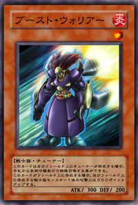 BoostWarrior-JP-Anime-5D.png