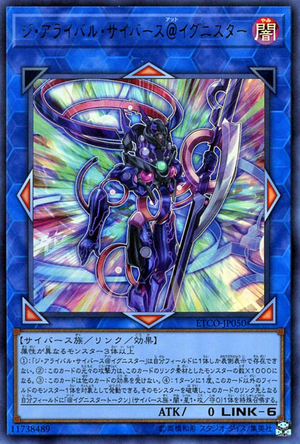TheArrivalCyberseIgnister-ETCO-JP-UR.png