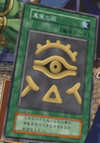 TheEyeofTruth-JP-Anime-DM.png