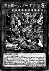 ThunderDragonTitan-JP-Manga-OS.png