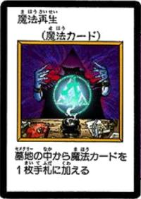 RevivalMagic-JP-Manga-DM-color.png