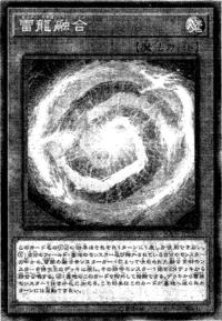 ThunderDragonFusion-JP-Manga-OS.png
